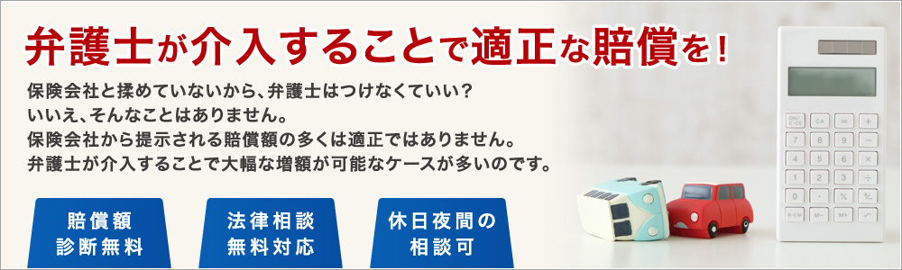 和歌山で交通事故に強い弁護士をお探しなら「虎ノ門法律経済事務所 和歌山支店」
